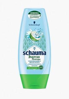 Бальзам для волос Schauma Кокосовая вода Цветок Лотоса, 200 мл