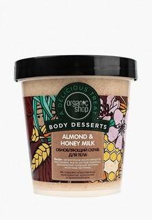Скраб для тела Organic Shop Almond&Honey Milk обновляющий, 450 мл