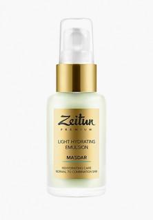 Эмульсия для лица Zeitun Зейтун Легкая дневная увлажняющая MASDAR для нормальной и комбинированной кожи , 50 мл