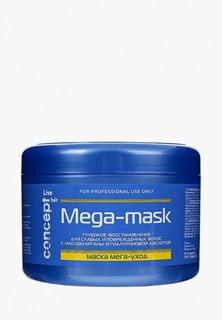 Маска для волос Concept МЕГА-Уход (MEGA-MASK) для слабых и поврежденных , 500 мл