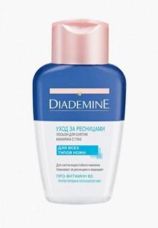 Средство для снятия макияжа Diademine Eye Perfect, 125 мл