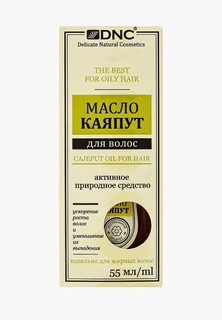 Масло для волос DNC КАЯПУТ, 55 мл спрей