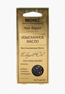 Масло для волос DNC Изысканное Восстановление, 3*15 мл
