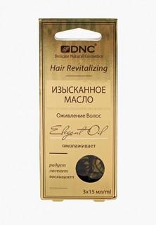 Масло для волос DNC Изысканное Оживление, 3*15 мл