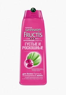 """Шампунь Garnier для волос """"Fructis, Густые и роскошные"""",укрепляющий для тонких волос, 400 мл, с молекулой Фибра-Цилан и Экстрактом Граната"""