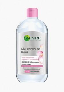 Мицеллярная вода Garnier для лица, для всех типов кожи, 700 мл