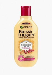 Шампунь Garnier для волос Botanic Therapy Касторовое масло и миндаль для ослабленных волос, склонных к выпаданию 400 мл