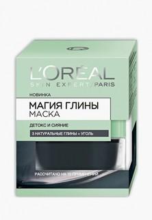 """Маска для лица LOreal Paris LOreal """"Магия Глины"""" Детокс и сияние, с углем, для всех типов кожи, 50 мл"""
