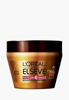 Маска для волос LOreal Paris LOreal Elseve Роскошь Питания 6 масел, питательная 300 мл