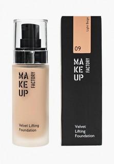 Тональное средство Make Up Factory для нормальной, сухой, комбинированной кожи с эффектом лифтинга Velvet Lifting Foundation, т.09 светло-бежевый