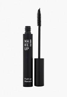 Тушь для ресниц Make Up Factory с эффектом увеличения Push Up Mascara, черный
