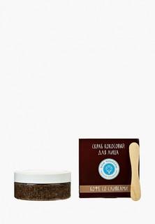 """Скраб для лица Мануфактура Дом Природы """"Кофе со сливками"""" для комбинированной кожи, 200 г"""