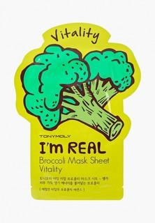 Маска для лица Tony Moly витаминная брокколи, 21 мл