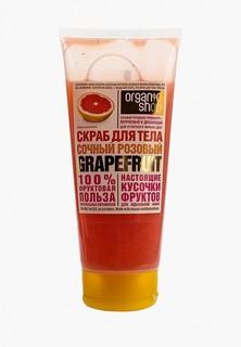 Скраб для тела Organic Shop Розовый грейпфрут, 200 мл