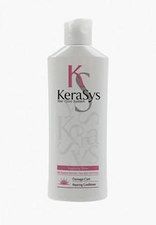 Кондиционер для волос Kerasys КераСис Восстанавливающий 180 г