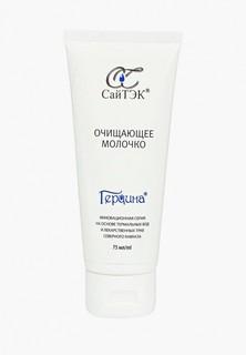Молочко для лица Герцина очищающее, 75 гр