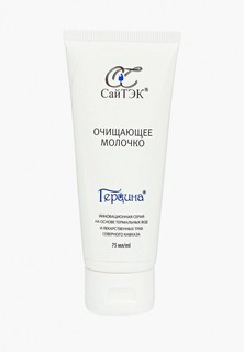 Молочко для лица Герцина очищающее, 75 гр очищающее, 75 гр