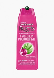 """Шампунь Garnier для волос """" Fructis, Густые и роскошные"""", укрепляющий, для тонких волос, 250 мл, с молекулой Фибра-Цилан и Экстрактом Граната"""