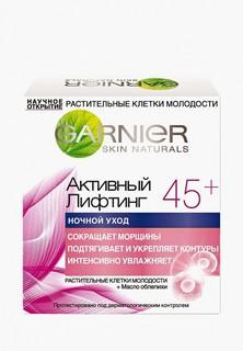 Крем для лица Garnier Ночной Клетки Молодости Активный лифтинг 45+ 50 мл