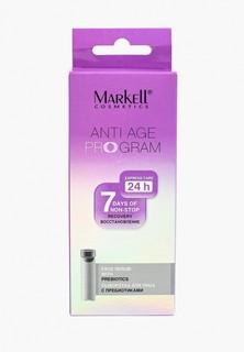 """Сыворотка для лица Markell """"AA""""С ПРЕБИОТИКАМИ, 14 МЛ"""