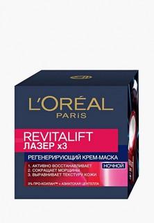 """Крем для лица LOreal Paris LOreal антивозрастной крем-маска """"Ревиталифт Лазер"""", ночной, 50 мл"""