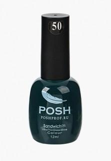 Гель-лак для ногтей Posh на 25 дней Тон 50 Гостья из Будущего