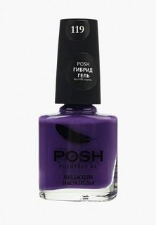 Гель-лак для ногтей Posh Гибрид без УФ лампы Тон 119 слива-фиолетовая