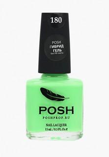 Гель-лак для ногтей Posh Гибрид без УФ лампы Тон 180 Лист капусты
