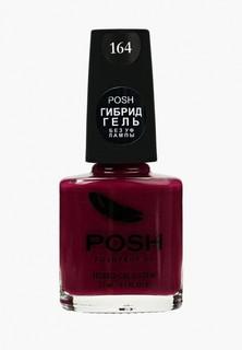 Гель-лак для ногтей Posh Гибрид без УФ лампы Тон 164 удовольствие для тебя