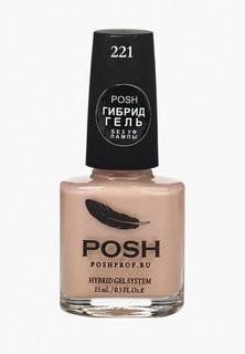 Гель-лак для ногтей Posh Гибрид без УФ лампы Тон 221 пурпурные брызги