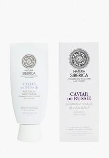 """Скраб для лица Natura Siberica продление молодости """"Caviar de Russie"""", 100 мл"""
