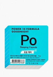 Маска для лица Its Skin Power 10 Formula Goodnight Sleeping, сужающая поры, 5г