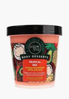 Скраб для тела Organic Shop Тропический микс, 450 мл