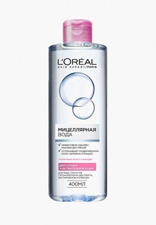 Мицеллярная вода LOreal Paris LOreal для снятия макияжа, для сухой и чувствительной кожи, гипоаллергенно, 400 мл