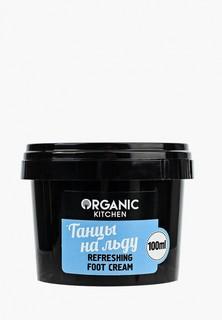 Крем для ног Organic Kitchen освежающий «Танцы на льду» 100 мл