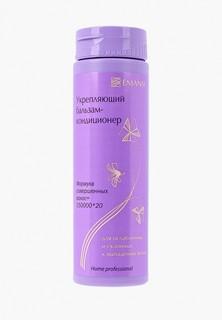 Бальзам для волос Emansi Укрепляющий для ослабленных и склонных к выпадению волос, 150 мл