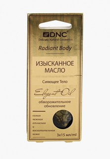 Масло для тела DNC Изысканное Сияющее тело, 3*15 мл