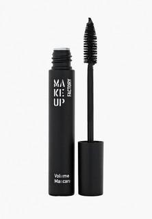 Тушь для ресниц Make Up Factory с эффектом объема Volume Mascara черный