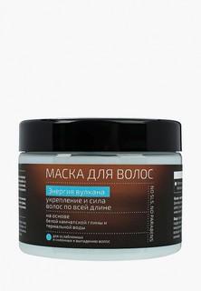 """Маска для волос Natura Siberica Natura Kamchatka """"Энергия вулкана"""" укрепление и сила, 300 мл"""