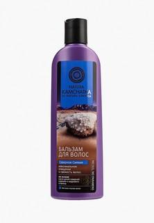 Бальзам для волос Natura Siberica Северное сияние Максимальное очищение и свежесть, 280 мл