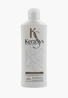 Кондиционер для волос Kerasys Оздоравливающий, 180 г