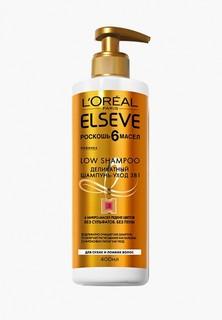 Шампунь LOreal Paris LOreal 3 в 1 для волос ,Роскошь 6 масел, для сухих и ломких волос, 400 мл, без сульфатов и пены