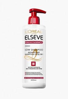 Шампунь LOreal Paris LOreal 3 в 1 для волос Elseve, Полное восстановление 5, для поврежденных и сухих волос, 400 мл, без сульфатов и пены
