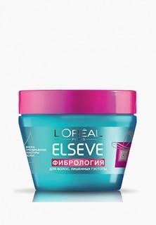Маска для волос LOreal Paris LOreal Elseve Фибрология для лишенных густоты, 300 мл