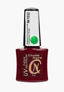 Гель-лак для ногтей Chatte Noire (трехфазный) №1032 травяной неон 6 мл