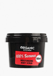 Скраб для тела Organic Shop увлажняющий 100% Богиня 100 мл