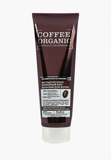 Бальзам для волос Organic Shop Organic naturally professional Быстрый рост кофейный, 250 мл