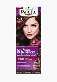 Краска для волос Palette Стойкая GK4 Благородный каштан, 110 мл