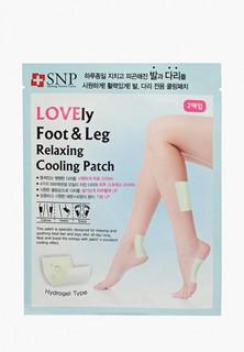Патчи для ног SNP Охлаждающие расслабляющие 2шт., 20 г