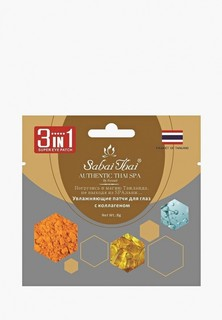 Патчи для глаз Sabai Thai Authentic SPA 12 шт